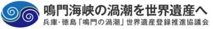鳴門海峡の渦潮を世界遺産へ兵庫・徳島「鳴門の渦潮」世界遺産登録推進協議会